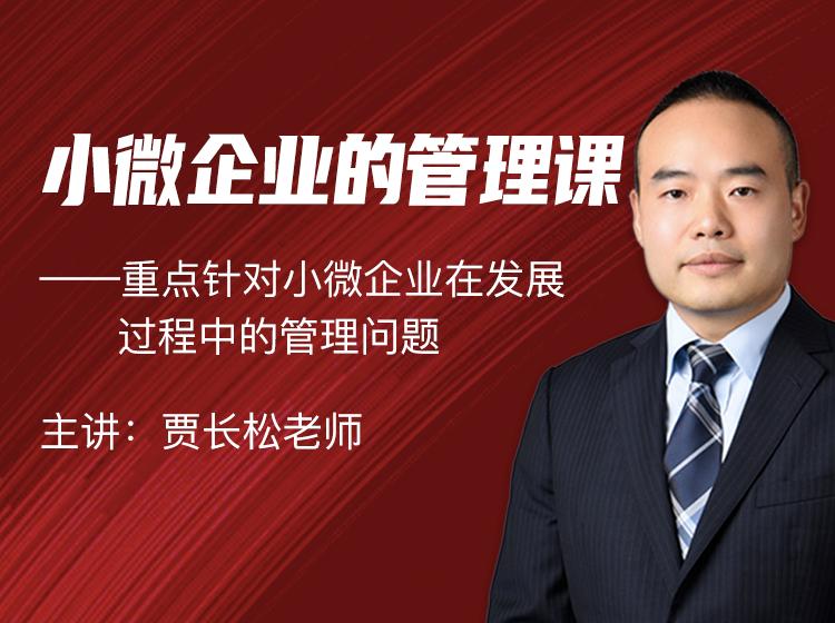 贾长松|针对小微企业发展的实战管理课