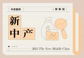 2021新中产白皮书专栏-吴晓波频道出品