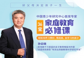 中国著名教育专家孙云晓给父母的36堂家庭教育必修课