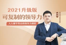 樊登:可复制的领导力(2021升级版)