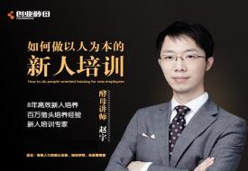 创业课堂|赵宇《如何做以人为本的新人培训》