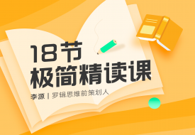 18节极简精读课