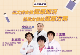 樊登读书:女性健康课·精致女性的健康方案