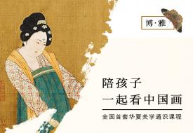 陪孩子一起看中国画——华夏美学通识课