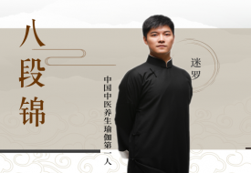 樊登推荐:每个人都该练习的长寿操-八段锦