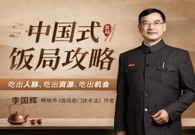 【中国式饭局攻略】助你识人、攻心、成事,在饭局上轻松搞定人脉、资源、机会!