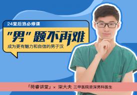 """24堂后浪必修课——""""男""""题不再难"""