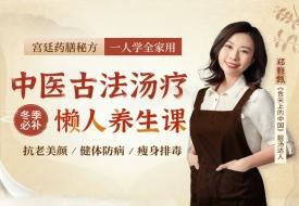 《舌尖上的中国》靓汤达人亲授:传承千年的宫廷药膳秘方,抗老美颜、健体防病!