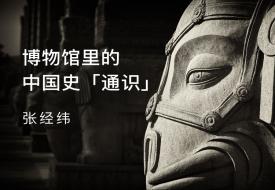 博物馆里的中国史「通识」
