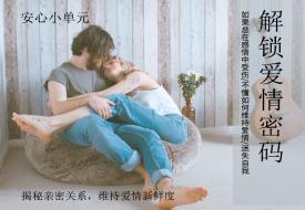 《解锁爱情密码》心理学博士赵安安帮助你揭秘亲密关系,维持爱情新鲜度!