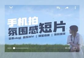 周深王源尚雯婕御用短片导演 | 教你用手机拍短片